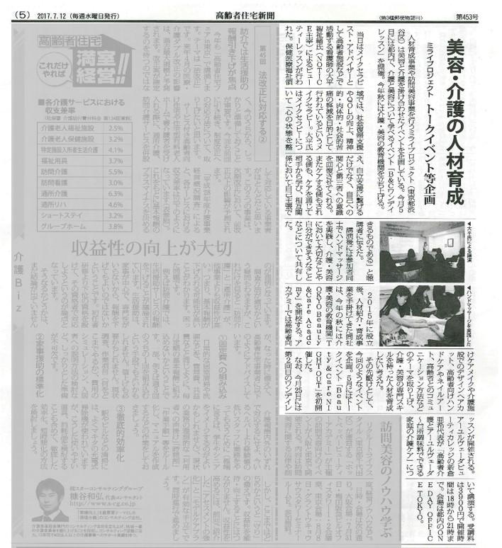 高齢者住宅新聞_20170712