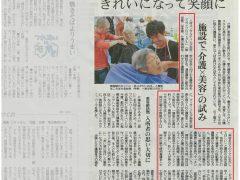 東京新聞_20171206
