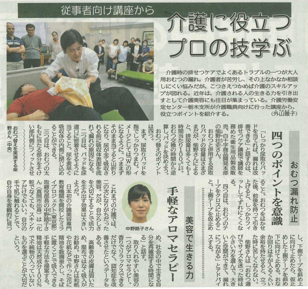 09栃木 20190907掲載分 (1)